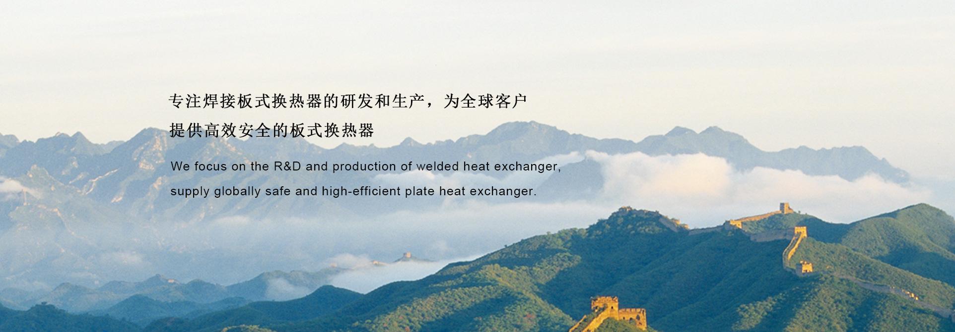 激光半焊板式换热器